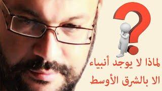 لماذا لا يوجد أنبياء الا بالشرق الأوسط محاولات الإجابة مع أحمد زايد