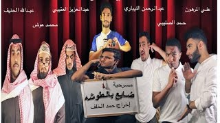 مسرحية ضايع بالطوشة KuwaitiASUClub Fall2016