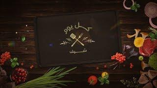 باستا بالروبيان و باتيه البطاطا و سلطة الكينوا | برنامج كل يوم شيف ، الحلقة 03 | رمضان 2018