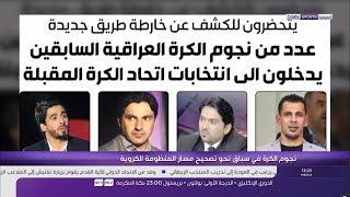 تقرير beIN SPORTS● نجوم الكرة العراقيه نحو تصحيح مسار المنظومة الرياضيه ᴴᴰ