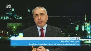 ما هو موقف أنقرة من محادثات الأستانة حول الأزمة السورية؟