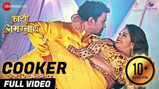 Cooker - Full Video   Kaashi Amarnath   Dinesh Lal Yadav Nirahua   Madhukar Anand & Indu Sonali