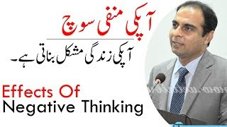 Effects Of Negative Or Positive Thinking -By  Qasim Ali Shah | In Urdu