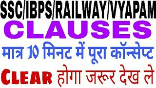 What is clause in hindi Clauses English grammar English Evaluation