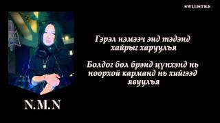 NMN - Heveeree lyrics | НОМИН - Хэвээрээ үгтэй