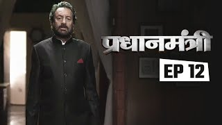 Pradhanmantri - Episode 12: Emergency in India