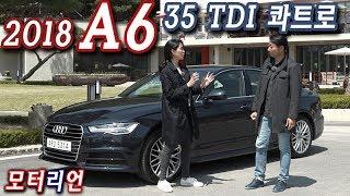 2018 아우디 A6 35 TDI 콰트로 시승기 1부, 지금이 구입 적기!? Audi A6 35 TDI Quattro