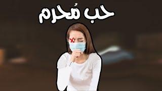 هالقصة راح تكون عبرة لكل بنت تفكر انها تحب بنت !!!