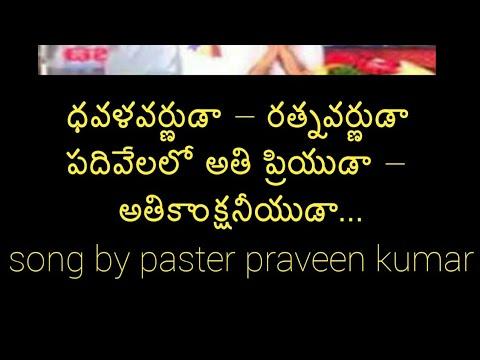 Xxx Mp4 Davala Varnuda Ratnavarnuda Praveen Kumar Songs 3gp Sex