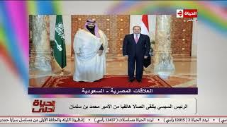 الحياة أحلي | الرئيس السيسي يتلقي اتصالا هاتفيا من الأمير محمد بن سلمان