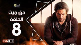 مسلسل حق ميت الحلقة 8 الثامنة  HD  بطولة حسن الرداد وايمي سمير غانم -  7a2 Mayet Series