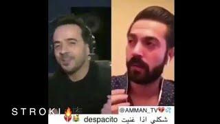 لما العربي يحاول يغني ديسباسيتو مضحك    تقليد اغنية Despacito لا يفوتك !   متنوعات