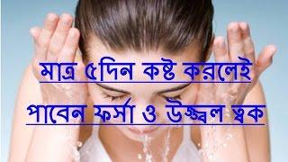 মাত্র ৫দিন কষ্ট করলেই পাবেন ফর্সা ও উজ্জ্বল ত্বক. In Bengali [HD]