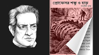 Prof. Shonku O Har (Bengali) | Satyajit Ray | AV-Book | Audiobook | Videobook | ebook