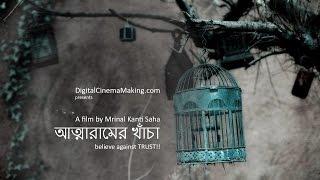 Mrinal kanti saha's short film   আত্মারামের খাঁচা   Atmaramer Khancha   Drama   Bengali Short Film