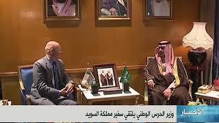 سمو الأمير خالد بن عبدالعزيز بن عيّاف وزير الحرس الوطني يستقبل سفير مملكة السويد لدى المملكة