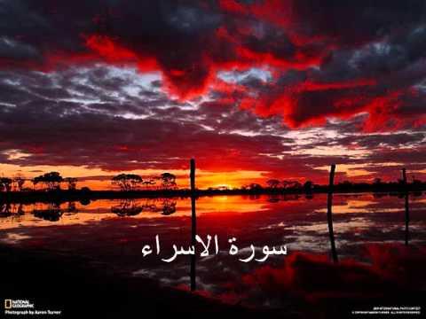 قوڕئانی پیرۆز سعد الغامدی سورة الاسراء Qurani piroz