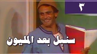 سنبل بعد المليون׃ الحلقة 03 من 24