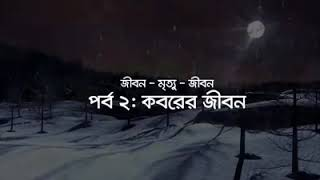 koborer ajab - Bangla Islamic video