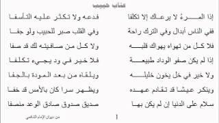 قصيدة مسموعة للإمام الشافعي بصوت د صديق الحكيم 15