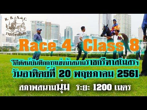 Xxx Mp4 Thailand Horse Racing 2018 May 20 ม้าแข่งเที่ยว 4 ชั้น 8 3gp Sex