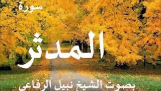 سورة المدثر الشيخ نبيل الرفاعي