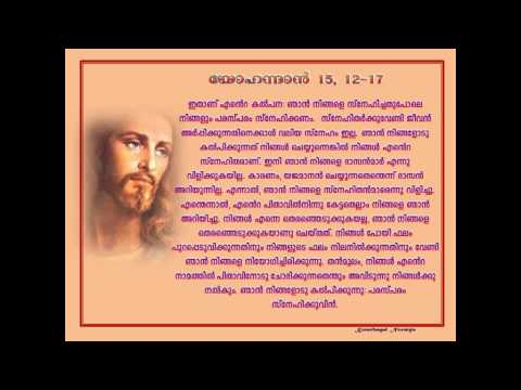 Jeevante Jeevanayavan-malayalam christian devotional song