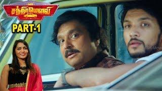 Latest Tamil Hit Movie 2018 - Mr. Chandramouli Movie Part 1 - Gautham Karthik, Regina Cassandra