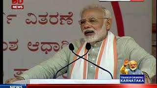 FULL SPEECH: PM Narendra Modi addresses a public meeting at Ujire in Karnataka