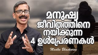 4 drives decide your decision making and behaviours- Malayalam motivation video- Madhu Bhaskaran