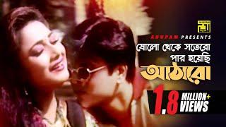 Sholo Theke Sotero | ষোলো থেকে সতেরো | Shanaz & Amit Hassan | Babul Supriyo & Sadhana | Attotyag
