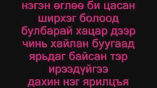 enhdul suulchiin zahidal lyrics