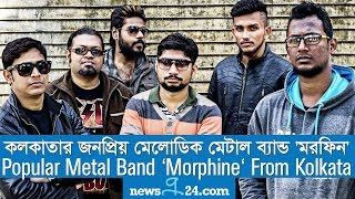 NewsG Exclusive | With Popular Metal Band | Morphine | From Kolkata