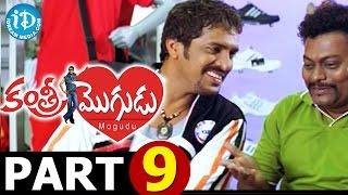Kantri Mogudu Full Movie Part 9 || Upendra,Deepika Padukone || Indrajit Lankesh || Rajesh Ramanathan