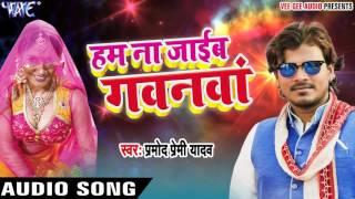 Superhit Song - लइके में लइका होता - Ham Na Jaib Gawanwa - Pramod Premi - Bhojpuri Hot Song 2017 new