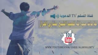 علامات حب الله للعبد | الشيخ مشاري الخراز