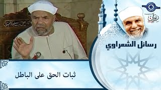 الشيخ الشعراوى | ثبات الحق علي الباطل