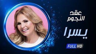 برنامج عُقد النجوم - يسرا - الحلقة الخامسة والأربعون | Ao2d Elngoom - Yousra - Ep 45