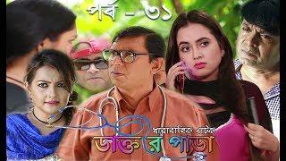 স্পেশাল কমেডি ধারাবাহিক নাটক ডাক্তার পাড়া | Bangla New Natok 2018 | Dr Para Episode 31