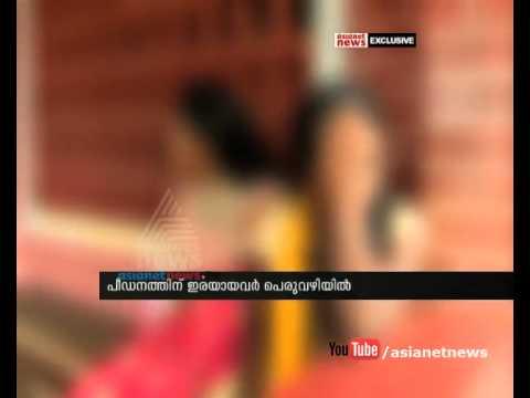 Paravoor Varapuzha Sex Scam victims : പീഡനത്തിന്ഇരയായവര് പെരുവഴിയില്