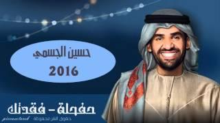 حسين الجسمي - حفلة 2016 فقدنك