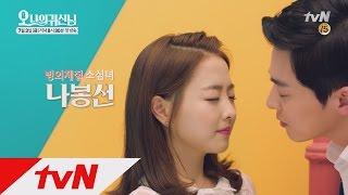 '키스할 듯 말 듯' 박보영과 조정석의 로맨스 티저 feat. 처녀귀신 김슬기 오 나의 귀신님 티져
