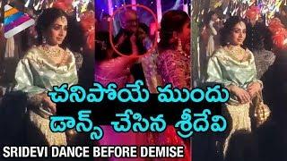 Sridevi Last Dance Performance Before Demise | #Sridevi Last Video | #RIPSridevi | Telugu Filmnagar
