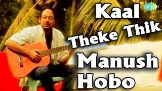 Kaal Theke Thik Manush Hobo | Bengali Modern Song | Anjan Dutta