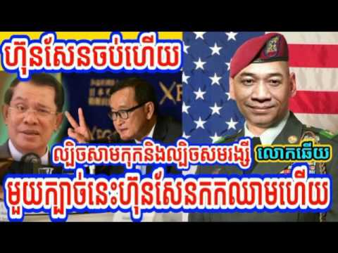 RFA Cambodia Hot News Today Khmer News Today Night 31 05 2017 Neary Khmer