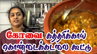 Kathirikka Konda Kadalai Koottu Recipe in Tamil   கொண்டக்கடலை கத்திரிக்கா கூட்டு