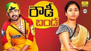 Rowdy Banda - Ft. Raj Tarun || LOL OK PLEASE - Epi #20 || #KittuUnnaduJagratha