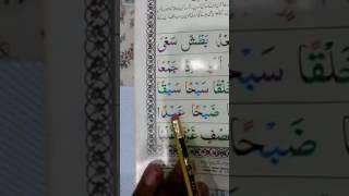 কোরআন শিক্ষার ক্লাস নং 9 ll  ওস্তাদ হেলাল মোল্লা