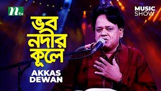 Musical Show l Bhobo Nodir Kule Singer Akkas Dewan