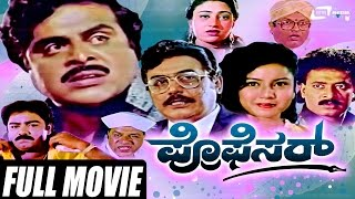Professor – ಪ್ರೊಫೆಸರ್   Kannada Full HD Movie Starring Ambarish, Srishanthi, Thara